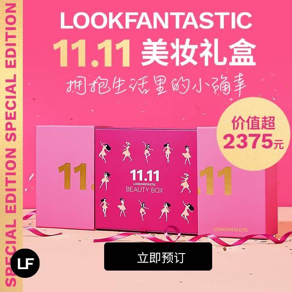 LF 11.11美妆礼盒