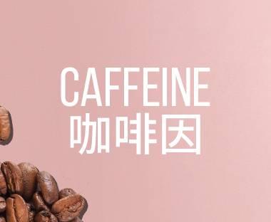 Caffine 咖啡因